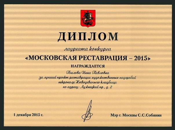 diplom-2